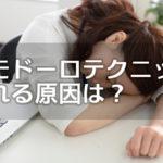 ポモドーロテクニックで疲れる原因になる…?効果的な方法とは?