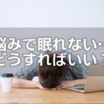 【悩みで眠れない人必見】まずはポジティブに解釈を!原因や解決よりもコレ