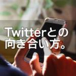 Twitterとの向き合い方と戦略。【フォロワーが少ない人向け】