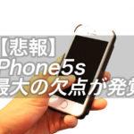 【悲報】長年愛用しているiPhone5sの最大の欠点が発覚・・・