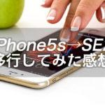 【レビュー】iPhone5sからSEの第2世代に機種変更してみた結果!