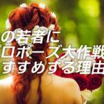 今の20代にドラマ「プロポーズ大作戦」をおすすめする理由!